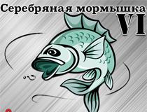 Серебряная Мормышка 6-й турнир 2019
