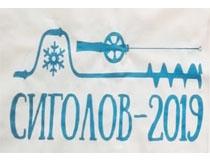«Сиголов-2019»